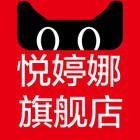 悦婷娜logo