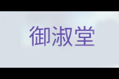 御淑堂logo