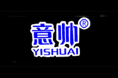 意帅logo