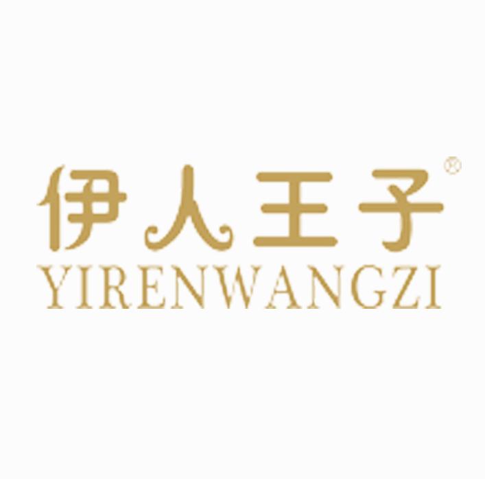 伊人王子内衣logo