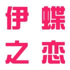 伊蝶之恋logo
