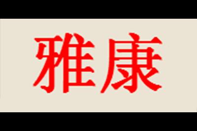 雅康logo