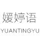 媛婷语logo