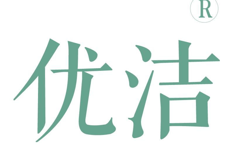 优洁家纺logo