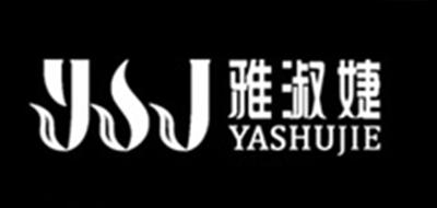 雅淑婕logo