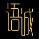 语诚服饰logo