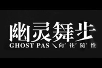 幽灵舞步logo