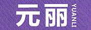 元丽logo