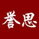 誉思logo