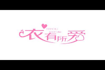 衣有所爱logo