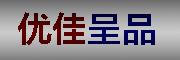 优佳呈品logo