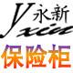 永新办公logo