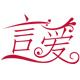 言爱logo