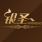 银圣服饰logo