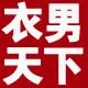 衣男天下logo