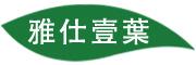 雅仕壹葉logo