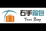 右手箱包logo