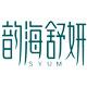 韵海舒妍logo