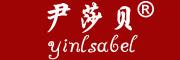 尹莎贝logo