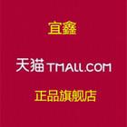 宜鑫logo