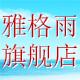 雅格雨logo
