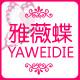 雅薇蝶logo