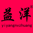 益洋服饰logo