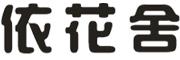 依花舍logo