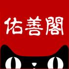 佑善阁logo