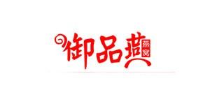 御品燕logo