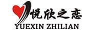 悦欣之恋logo