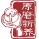 原磨新养logo