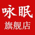 咏眠logo