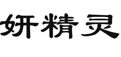 妍精灵logo