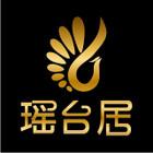 瑶台居logo