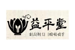 益平堂logo