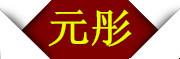 元彤logo