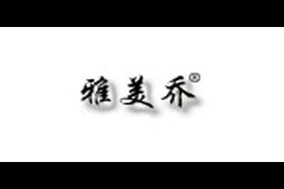 雅美乔logo