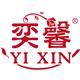 奕馨家纺logo