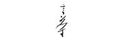 言茶logo