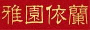 雅园依兰logo