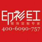 印衫红logo