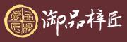 御品梓匠logo