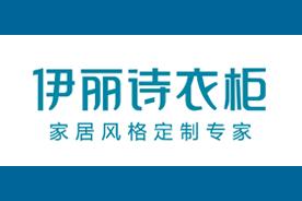 伊丽诗衣柜logo