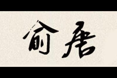 俞唐办公用品logo