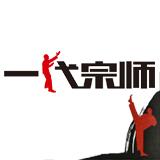 一代宗师汽车用品logo