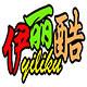 伊丽酷logo