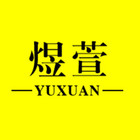 煜萱logo