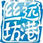 远港丝坊logo