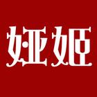 娅姬logo